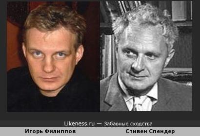 Игорь Филиппов и Стивен Спендер