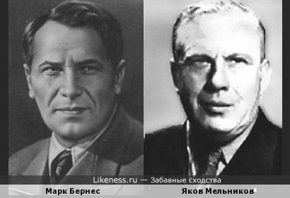 Марк Бернес и Яков Мельников