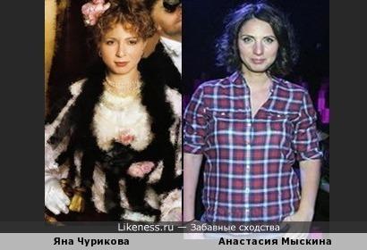 Яна Чурикова и Анастасия Мыскина