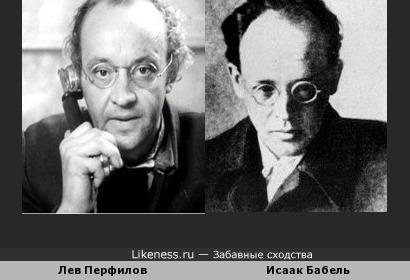 Лев Перфилов и Исаак Бабель