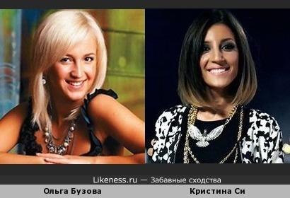 Ольга Бузова и Кристина Си