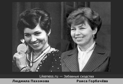 Раиса Горбачёва и Людмила Пахомова