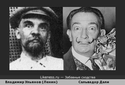 У каждого свои взгляды на жизнь.Владимир Ленин и Сальвадор Дали.