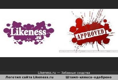 Логотип сайта Likeness.ru похож на штамп-кляксу-одобрено.