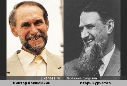 Виктор Коклюшкин и Игорь Курчатов