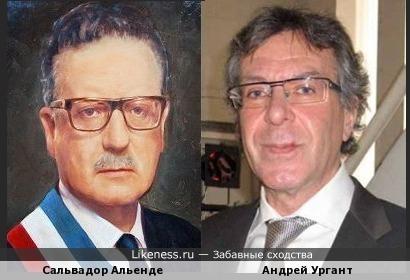 Андрей Ургант и Сальвадор Альенде