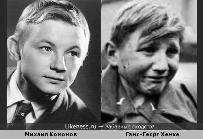 Михаил Кононов и Ганс-Георг Хенке