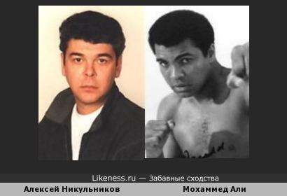 Мохаммед Али VS Алексей Никульников