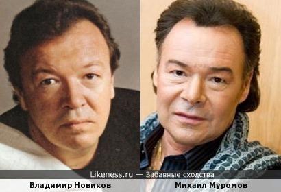 Михаил Муромов и Владимир Новиков