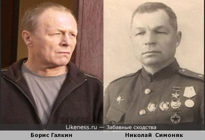 Борис Галкин и генерал Симоняк