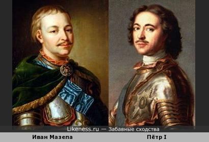 Пётр I и Иван Мазепа
