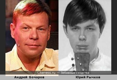 Андрей Бочаров и Юрий Рычков