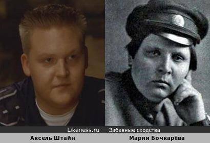Мария Бочкарёва и Аксель Штайн