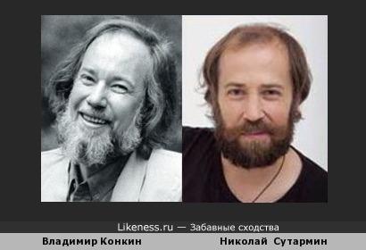 Владимир Конкин и Николай Сутармин