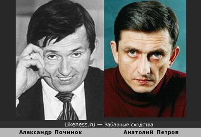 Александр Починок и Анатолий Петров