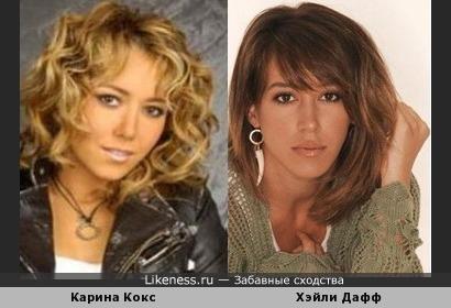 Карина Кокс и Хэйли Дафф