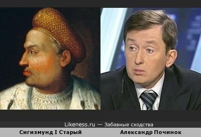 Сигизмунд I Старый и Александр Починок