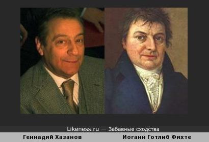 Геннадий Хазанов и Иоганн Готлиб Фихте