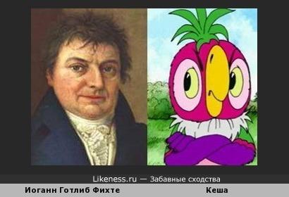 Иоганн Готлиб Фихте напоминает попугая Кешу