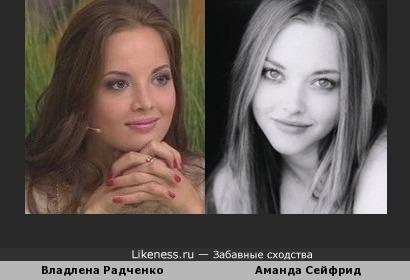 Владлена Радченко и Аманда Сейфрид