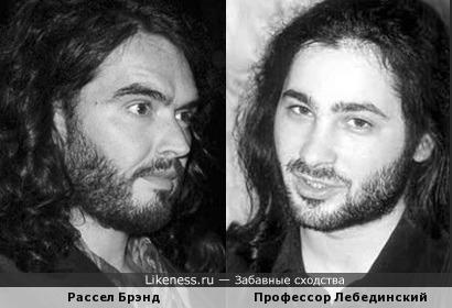 Профессор Лебединский и Рассел Брэнд