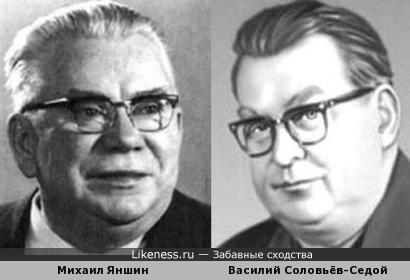 Василий Соловьёв-Седой и Михаил Яншин