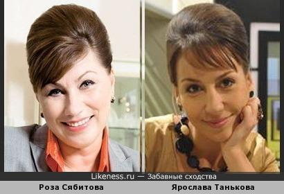 Роза Сябитова и Ярослава Танькова