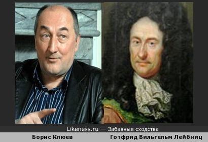 Борис Клюев и Готфрид Вильгельм Лейбниц