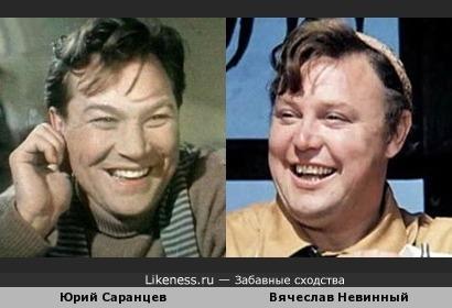 Вячеслав Невинный и Юрий Саранцев