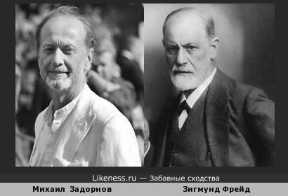 Михаил Задорнов и Зигмунд Фрейд