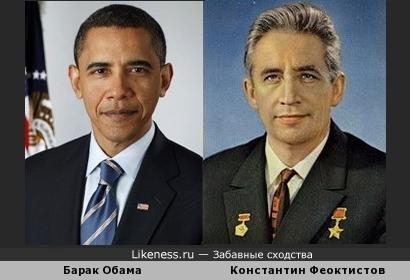 Барак Обама и Константин Феоктистов