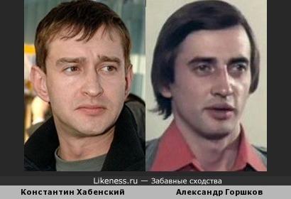 Константин Хабенский и Александр Горшков