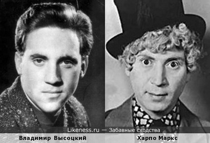 Владимир Высоцкий и Харпо Маркс
