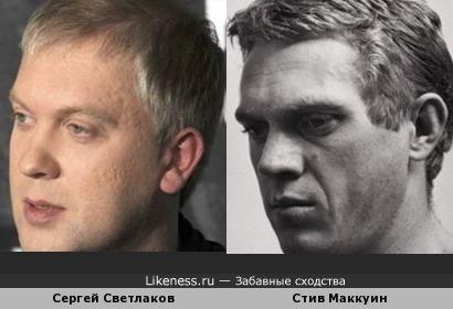 Сергей Светлаков и Стив Маккуин