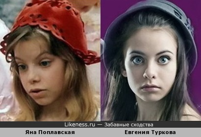 Яна Поплавская и Евгения Туркова