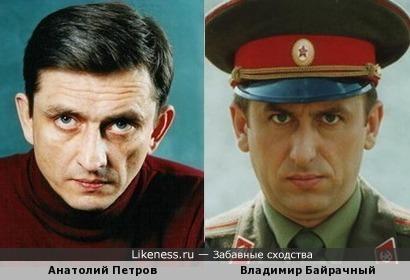 Анатолий Петров и Владимир Байрачный