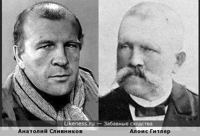 Отец Гитлера и актёр Анатолий Сливников