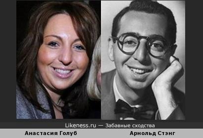 Анастасия Голуб и Арнольд Стэнг
