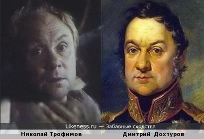 Актёр Николай Трофимов и генерал Дмитрий Дохтуров