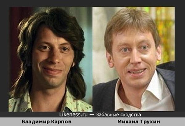 Михаил Трухин и Владимир Карпов