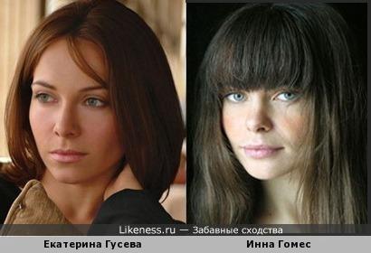 Екатерина Гусева и Инна Гомес
