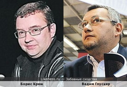 Борис Крюк и Вадим Глускер