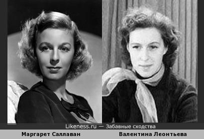 Валентина Леонтьева и Маргарет Саллаван