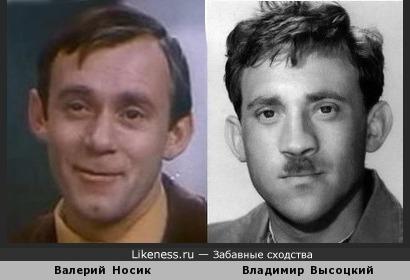Владимир Высоцкий и Валерий Носик