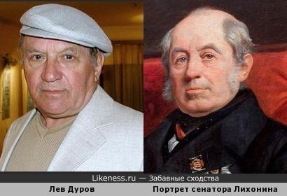 Лев Дуров и сенатор Лихонин