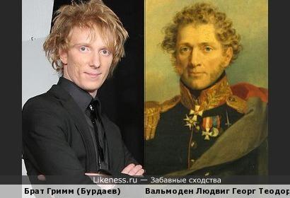 Брат Гримм и Вальмоден-Гимборн Людвиг Георг Теодор