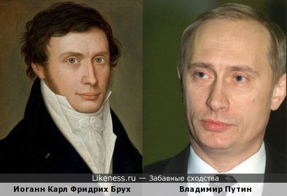 Владимир Путин и Иоганн Карл Фридрих Брух