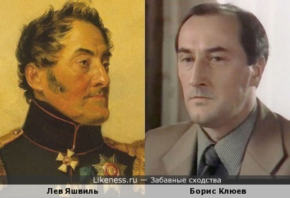 Борис Клюев и Лев Яшвиль