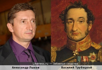 Александр Лыков и князь Василий Трубецкой