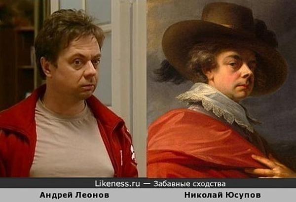 Андрей Леонов и князь Николай Юсупов